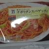 セブンプレミアム「ナポリタンスパゲッティ」食べてみましたよ♪