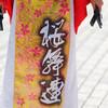 桜舞連 粕屋:関門よさこい大会2017(門司港、親水公園)