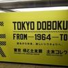 東京 橋と土木展2018