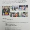 タイの学校に着物や浴衣、小物を送るプロジェクト