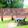 【恋人との暇つぶし】金欠時に役立つデート方法10選