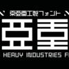 イワタが東亜重工製フォント東亜重工を12月15日発売
