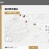 位置情報トラッキングシステム「ゲスト専用送迎車アプリ」導入事例のご紹介~THE HAKUBA COMPANY様~