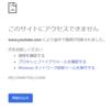 このサイトにアクセスできません 接続が中断されました。Chrome