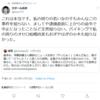 伊藤詩織さんの勝訴、単なる性犯罪裁判の問題ではなかった