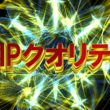 ニュー速VIPを彩った懐かしの名曲たち10選【kobaryu、らっぷびと、etc…】