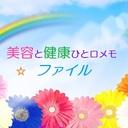 美容と健康ひと口メモ☆ファイル