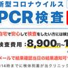 PCR検査 名古屋 岐阜 三重 家族を守るために!