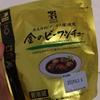 【食べてみた】 セブンプレミアムゴールド 金のビーフシチュー ( セブンイレブン )