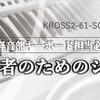 初心者にぴったり!「KROSS2-61-SC発売記念セミナー」7月15日(日)開催