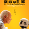 映画『素敵な相棒 フランクじいさんとロボットヘルパー』感想  ※ネタバレあり