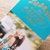 「MEG TRIP in Hawaii」美容家・神崎恵さんのハワイ本を購入しました!