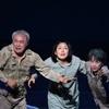 【みんな生きている】お知らせ[めぐみへの誓い-奪還-公演]/UTY