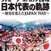 2017年ラグビー日本代表の出身大学別ランキングまとめ