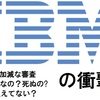 IBMの衝撃