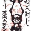 栖足寺(静岡・伊豆)の河童の御朱印