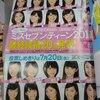ミスセブンティーン2011最終候補者