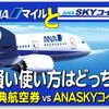 誰でもわかる!特典航空券 と ANA SKYコイン の賢い使い分け方を 超解り易く解説。シーズン(搭乗日程)や 予約時期も大事?! 裏技&豆知識も♪ 国内線と国際線でも違いアリ!
