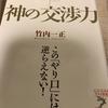 竹内一正氏・スティーブ・ジョブズ神の交渉力【読書で響いた文言集③】
