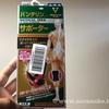 【50歳バイト】膝痛とサポーター