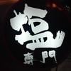 【ラーメンラン】麺屋 丈六 →龍旗信RIZE編(大阪・なんば難波 行列)