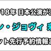 まとめ:2018ボンジョヴィ来日ライブチケット先行予約情報!東京と大阪公演決定