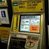 【名古屋市地下鉄】定期券とmanacaどちらが得か検証してみた結果