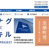 TBS「ふるさとの夢」で高知県黒潮町の缶詰工場・黒潮町缶詰製作所が紹介されました