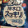 【一人暮らし】3点ユニットバスはシャワーで掃除!