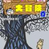 第7裸「コチコチの木」の巻
