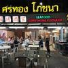 バンコク人気のローカルシーフード店【ソーントーンポーチャナ】&世界一高い【SKY BAR】
