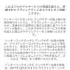IHGクラブラウンジキャンペーン日本語間違い⁇