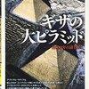 感想:NHK番組「NHKスペシャル」『シリーズ古代遺跡透視 大ピラミッド 発見!謎の巨大空間』