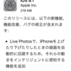 速報iPhone5SにiOS9.1がやってきた!! #iOS9 #iPhone