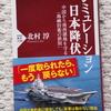 日中戦争の戦略論