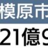 2021年度相模原市6月補正予算!!