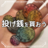 【2019年版】投げ銭がもらえるサイトまとめ【創作支援】