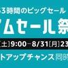 Amazon、8月29日より63時間限定の「タイムセール祭り」を開催