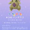 【ポケモンGO】コミュニティ・デイ結果報告【2018年6月ヨーギラス】