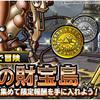 【DQMSL】みんなで冒険「蒸気の財宝島」開催!バーストランスを手に入れよう!