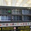 俺とエアチャイナSFC修行2 北京空港乗り継ぎ完全攻略
