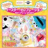 キューピー×ユニバーサル・スタジオ・ジャパン|イースター・セレブレーションキャンペーン2020
