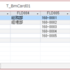 Access クエリ作成(選択・集計・更新・削除)