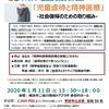 1/11(土)13:30~児童虐待と精神医療の講演会、まだお席があります!!