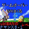 ゲームオーバーが勝利へのカギ!?「ロックマンX」5-1「レベルの差」