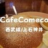 【西武線/上石神井】ビックリなパンケーキ「カフェコメコ」人気のスイーツ専門店