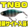 【ジャッカル】毎回即完のシリーズ最大サイズのビッグバイブレーション「TN80」通販サイト入荷!