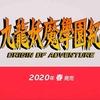 【スイッチ】九龍妖魔學園紀 ORIGIN OF ADVENTURE、2020年春に発売決定!学園の地下に眠る古代遺跡の謎を解き明かせ!