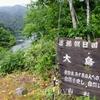 大鳥池のタキタロウ 【釣り・登山編】