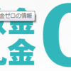 原田秀雄の不動産訪問8